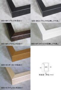 M05シリーズ額装フレーム